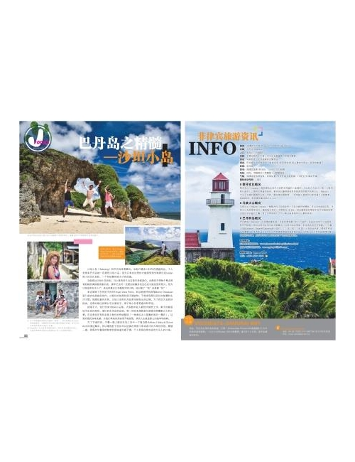 Jalan-Jalan Travel Magazine - October 2016 Issue-Exploring Philippines (Page 6/6)